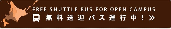 無料送迎バス運行中!