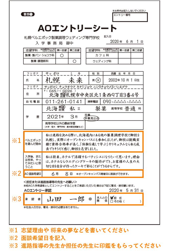 Ao 入試 エントリー シート AO入試の合否が決まる!?評定の見方やエントリーシートの書き方|栄...
