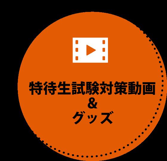 特待生試験対策動画&グッズ