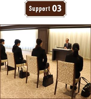 サポート03 学内での模擬面接会・採用説明会