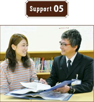 サポート05 生涯就職サポート