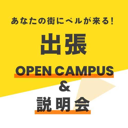 出張オープンキャンパス