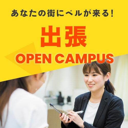 出頭オープンキャンパス