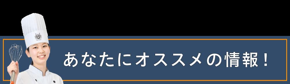 札幌ベル製菓のサイトへようこそ!どのような情報をお探しですか?