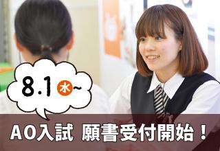 8/1〜入学願書受付開始!AOエントリー受付中