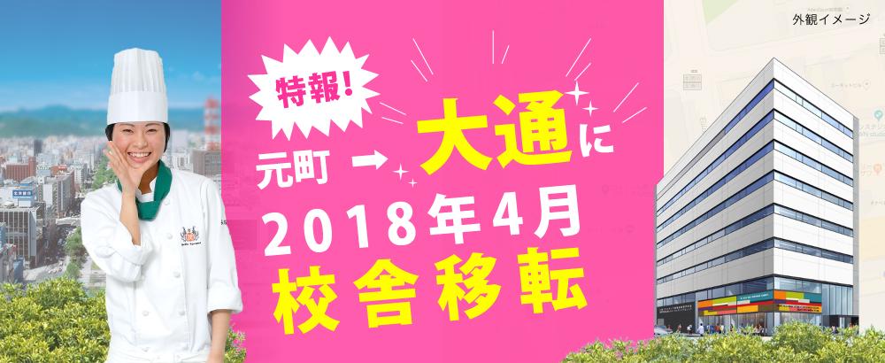 2018年4月大通校舎誕生!