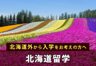 北海道留学