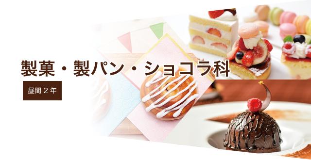 製菓・製パン・ショコラ科 昼間2年