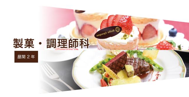 製菓・調理師科 昼間2年