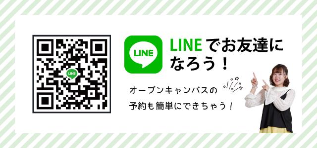 LINEでお友達になろう!
