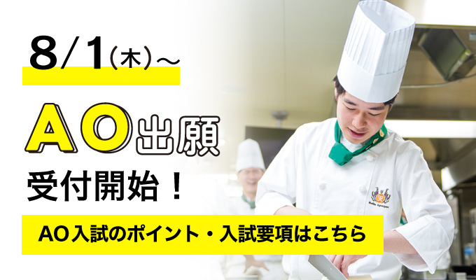 8/1AO入試出願受付スタート