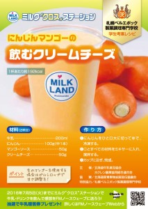 にんじんマンゴー
