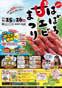 top_amaebimatsuri2016r_l