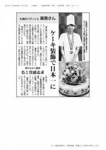 藤島さんマジパン日本一