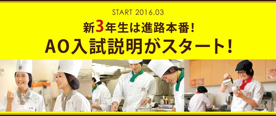 6/1からAOエントリー開始!