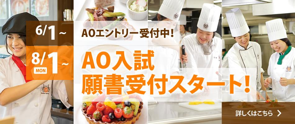 8/1〜AO入試願書申込みスタート!