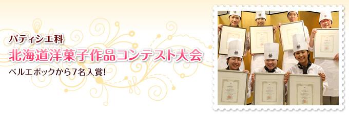 北海道洋菓子作品コンテスト大会 ベルエポックが16名受賞し表彰台を独占!!